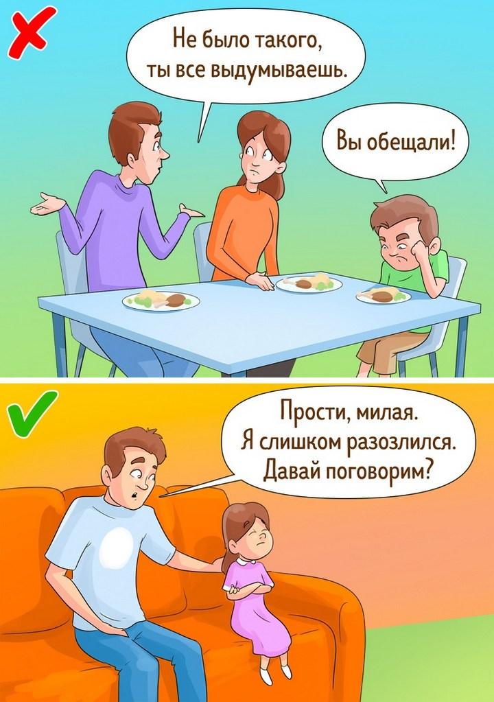 9 ошибок родителей, которые могут серьезно испортить будущее их детям (9)